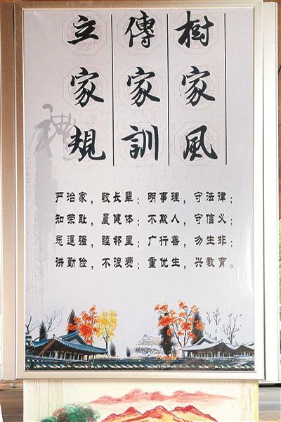 """传家训,树家风""""为主题的廉政文化广场."""