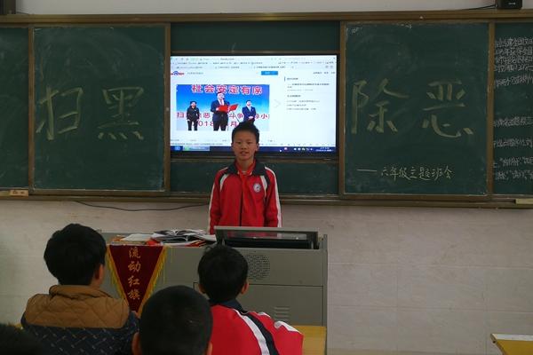 郴州市二十八教案开展扫黑除恶定理活动教育三角形内角和主题完小图片