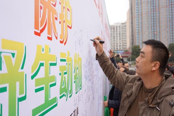 """在五岭广场联合举行""""拒食野生动物 争做文明市民""""签名公益宣传活动,并"""